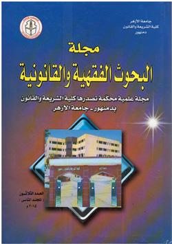 مجلة البحوث الفقهیة والقانونیة